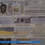 У Шостці видали 2200 біометричних паспортів