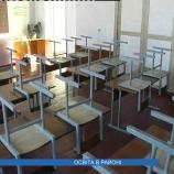 Готовність сільських шкіл до нового навчального року