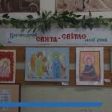 Виставка конкурс «Богородичні свята –світло моєї душі»