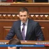 Виступ парламентаря