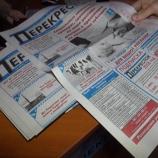 1000-й рубіж газети «Перекрёсток»