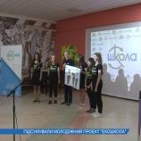 Підсумки молодіжного проекту «Екошкола»