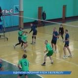 Відкритий районний Кубок з волейболу