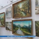 Виставка Новгород – Сіверських художників