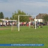 Сільський стадіон