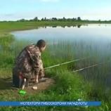 Рибоохоронна інспекція нагадує!