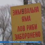 Зимувальна яма – ловити рибу заборонено!