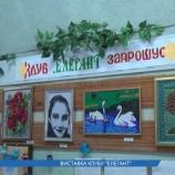 Виставка клубу «Елегант»