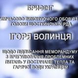 БРИФІНГ ТИМЧАСОВО ВИКОНУЮЧОГО ОБОВ'ЯЗКИ ГОЛОВИ ШОСТКИНСЬКОЇ РДА ІГОРЯ ВОЛИНЦЯ