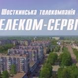 ТЕЛЕКОМ-СЕРВІС
