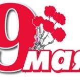 9 Мая: Без парада, но с митингом