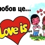 Конкурс LOVE IS ..